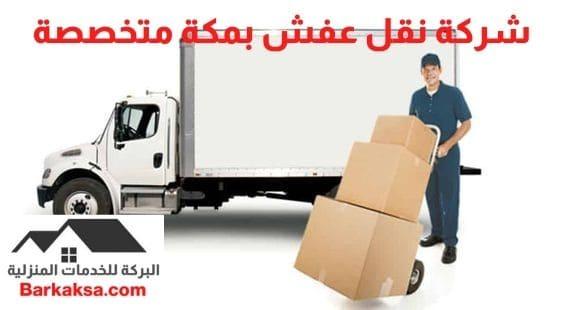 شركة نقل عفش بمكة متخصصة