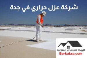 شركة عزل حراري في جدة