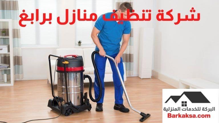 شركة تنظيف منازل برابغ